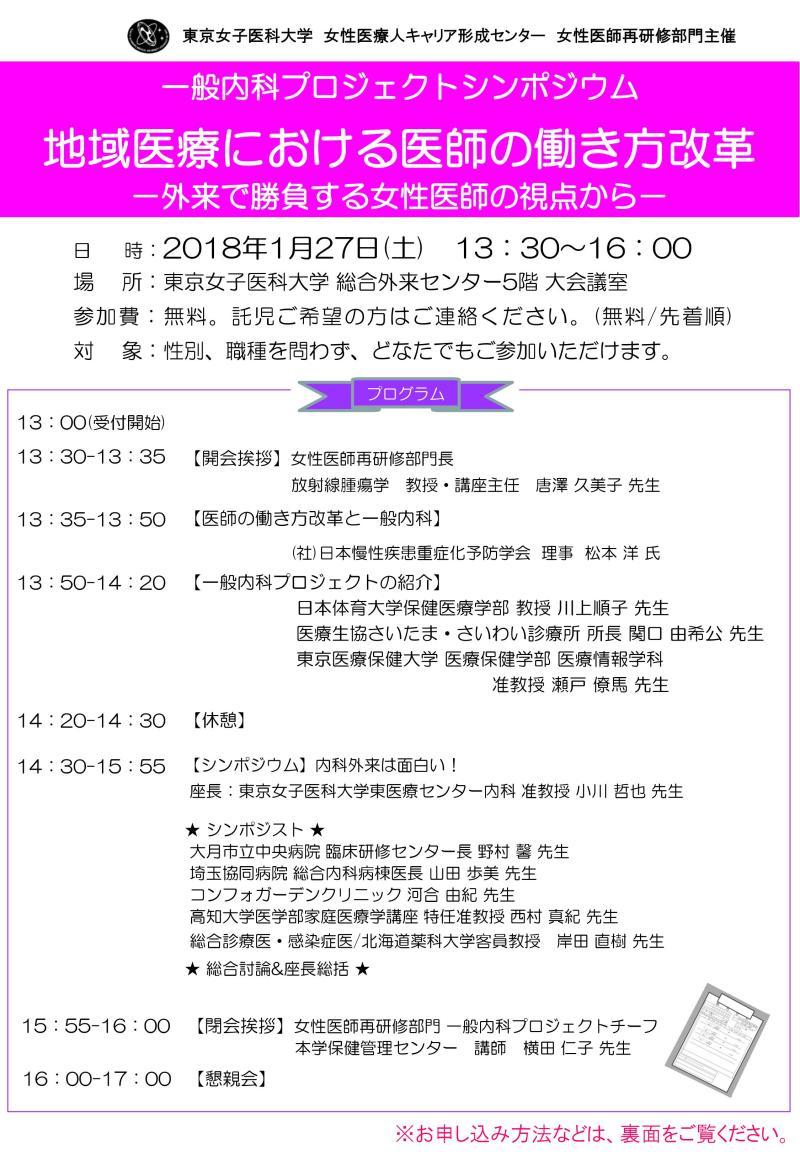 女子 センター 大学 東京 医科 東 医療