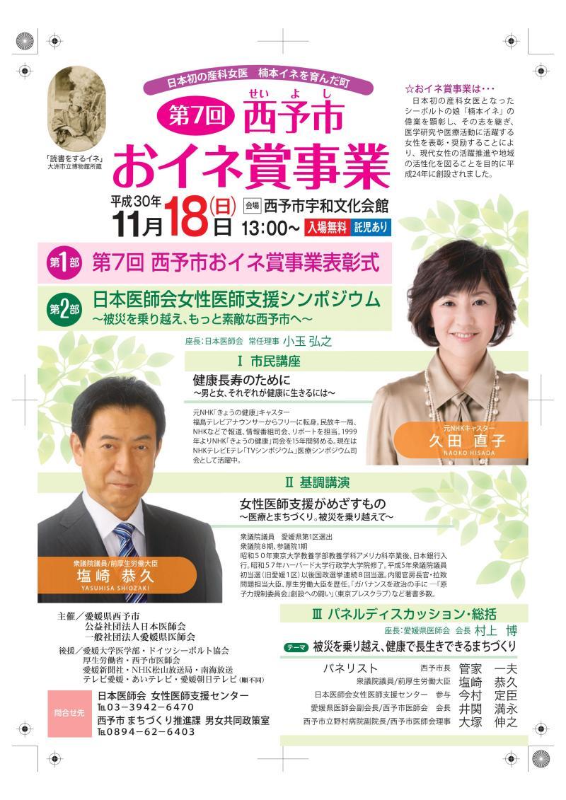 第7回西予市おイネ賞事業表彰式...